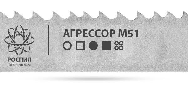 РОСПИЛ АГРЕССОР М51