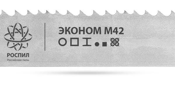 РОСПИЛ ЭКОНОМ М42