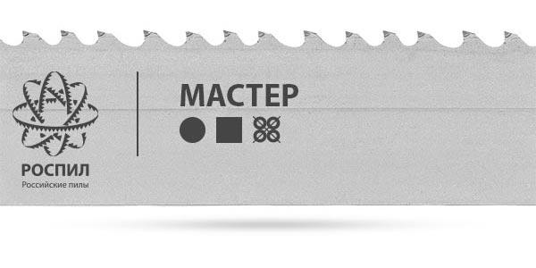 РОСПИЛ МАСТЕР