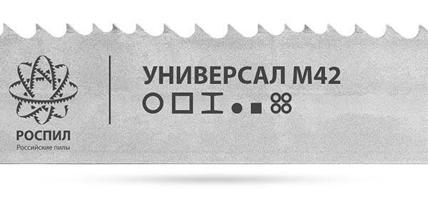 РОСПИЛ УНИВЕРСАЛ М42
