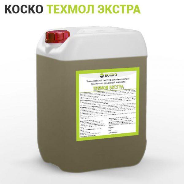 Смазочно-охлаждающая жидкость «КОСКО ТЕХМОЛ ЭКСТРА»