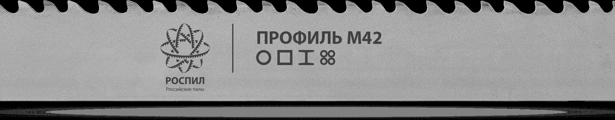 РОСПИЛ Профиль М42