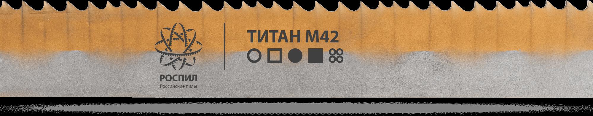 РОСПИЛ Титан М42