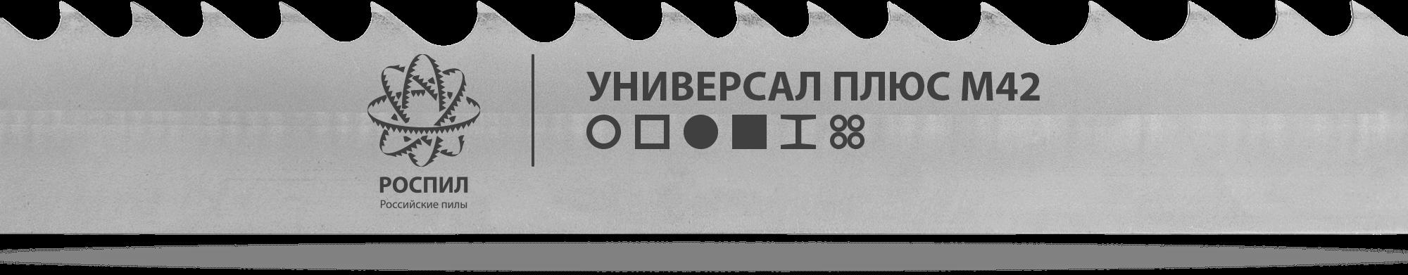 РОСПИЛ Универсал Плюс М42