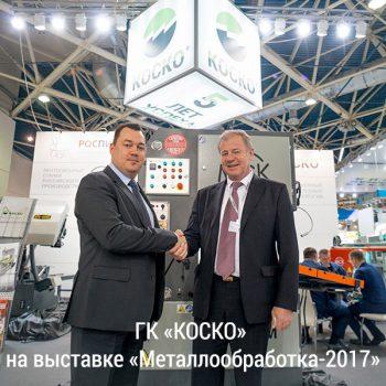 ГК «КОСКО» на выставке «Металлообработка-2017»