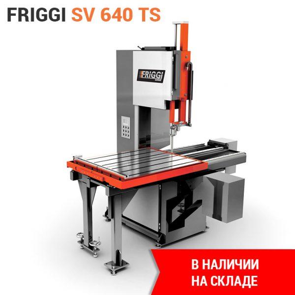 FRIGGI SV 640 TS /Италия/