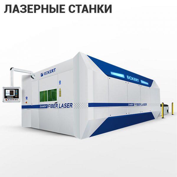 Лазерные отрезные станки
