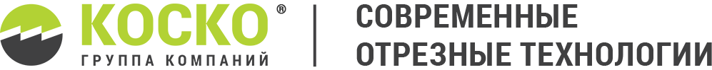ГК КОСКО - Современные отрезные технологии