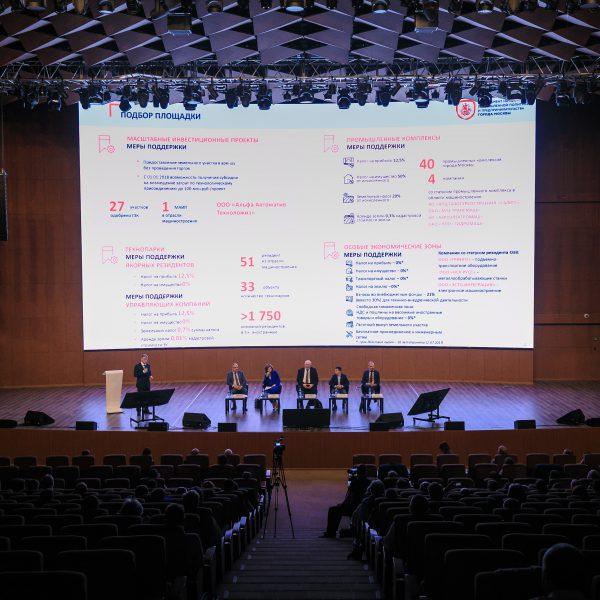 Отраслевое совещание с представителями отдельных отраслей машиностроения московского региона