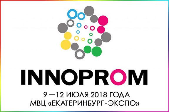 ГК «КОСКО» представит свою продукцию в сердце Урала: ИННОПРОМ 2018