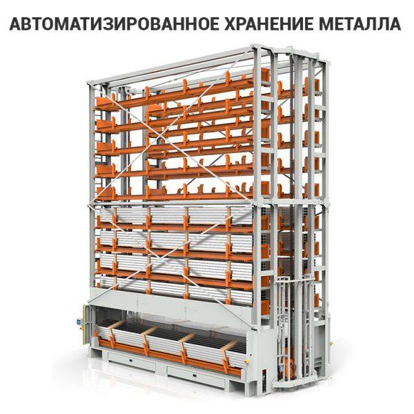 Автоматизированное хранение металла: листа, прутка, оснастки