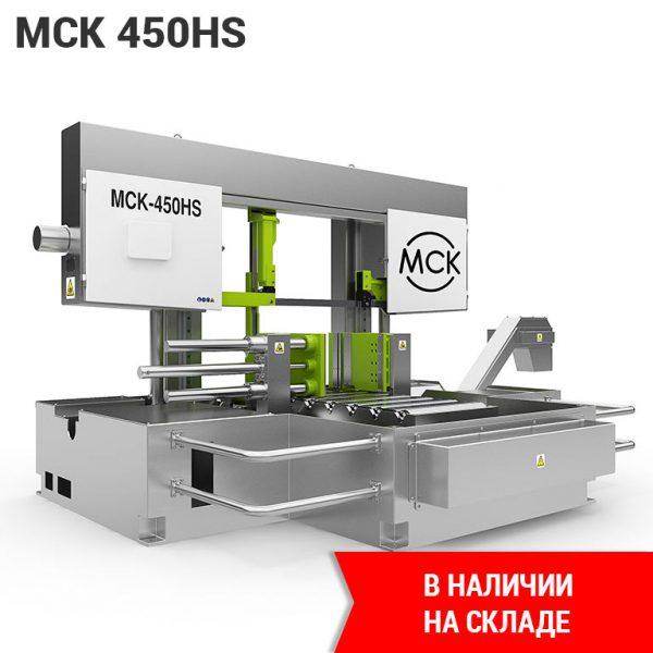 МСК 450HS /Россия/