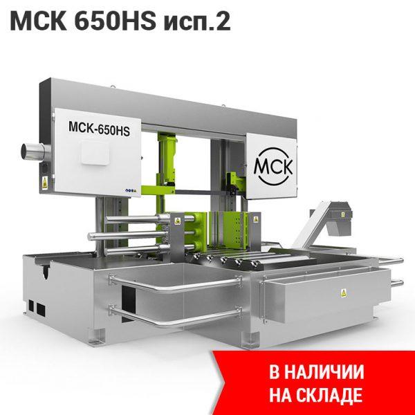 МСК 650HS исп.2 /Россия/
